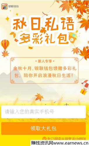 银联钱包app秋日私语新用户注册领取5元现金红包