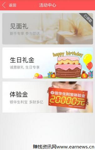 银华生利宝app互动游戏领取2万元体验金奖励