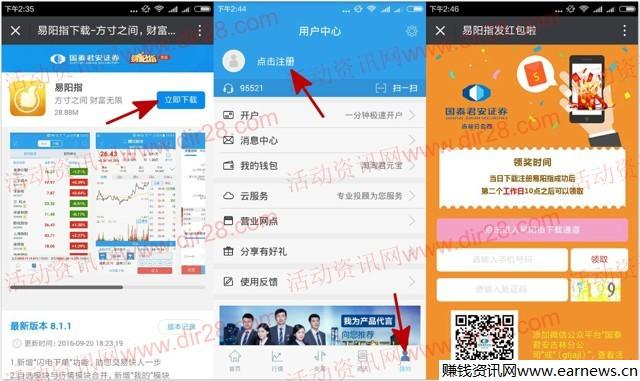 国泰君安易阳指app下载新注册送5元微信红包奖励
