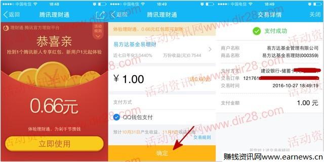 手Q端27号新一期100%送0.66元理财通红包 买入活期可提现
