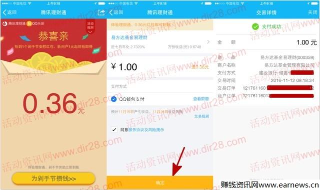 剁手节手Q扫码100%送0.36元理财通红包 买入活期可提现