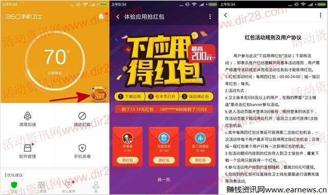 360手机卫士又来了 app下载送0.1-200元现金红包奖励