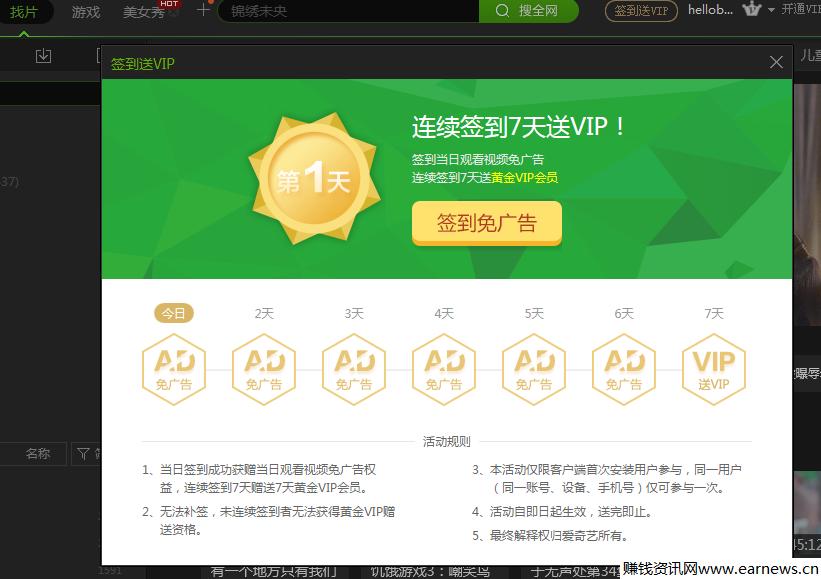 爱奇艺PC签到7天领取7天黄金VIP会员奖励