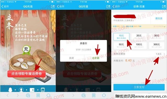 手机QQ立冬100%送1.6+1元话费券 充值10元话费可使用