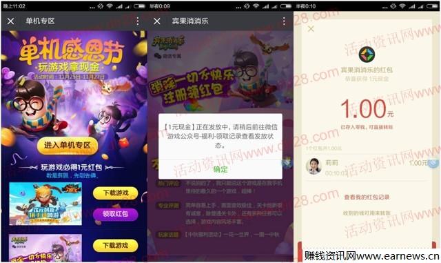 腾讯游戏单机感恩节app手游登录送最少1元微信红包奖励