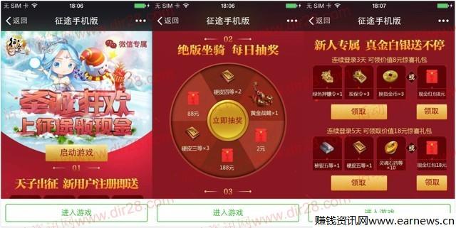 征途圣诞狂欢app手游试玩登录送8-26元微信红包奖励