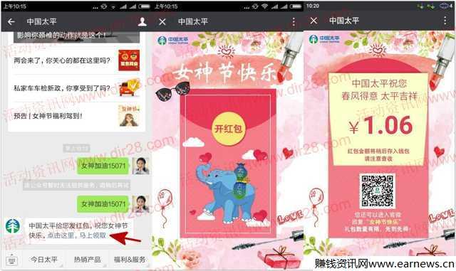 中国太平女神加油关注回口令送1-188元微信红包奖励