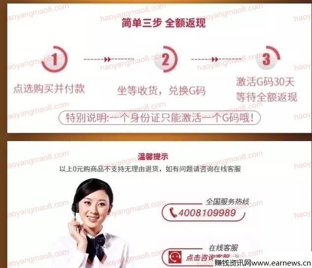 九药网 0元购蓝牙耳机等日用品 电商羊毛 第3张