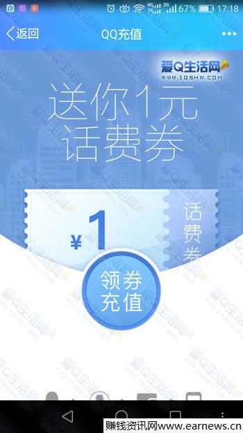 免费领取1元话费券 9元充值10元话费 直接领取使用即可-www.iqshw.com