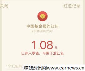 1.08元微信红包