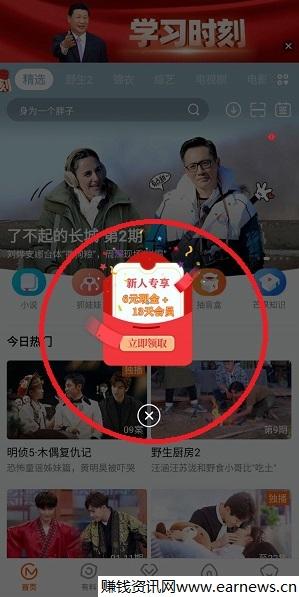 芒果TV红包